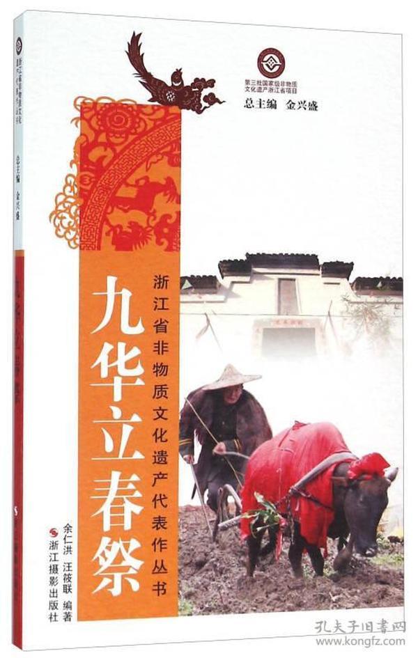 九华立春祭