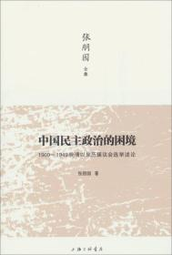 SH 中国民主政治的困境1909—1949晚清以来历届议会选举论述