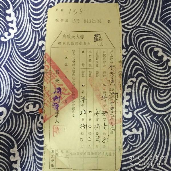 1951年鄞县人民政府农业税收收据一张