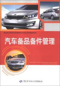 汽车备品备件管理