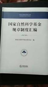 国家自然科学基金规章制度汇编