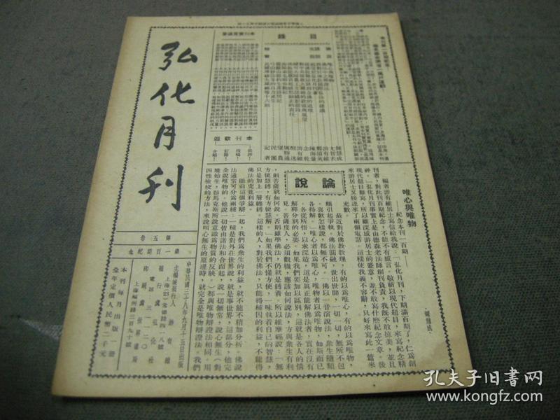 民国三十七年印光大师永久纪念会编印杨欣莲编辑发行《弘化月刊---100期》