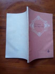德语简写本读物两册:怪童希尔贝尔、三天的爱情