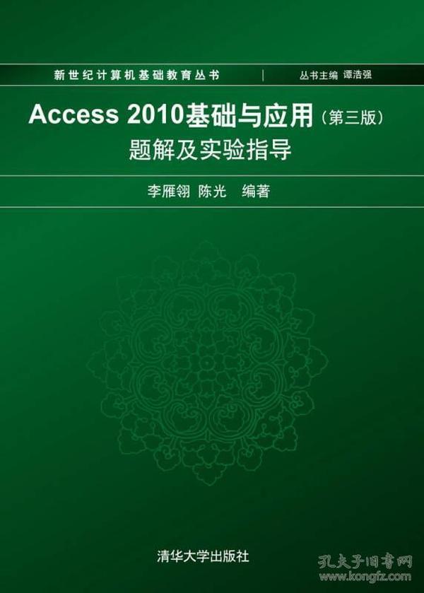 新世纪计算机基础教育丛书:Access 2010基础与应用(第三版)题解及实验指导