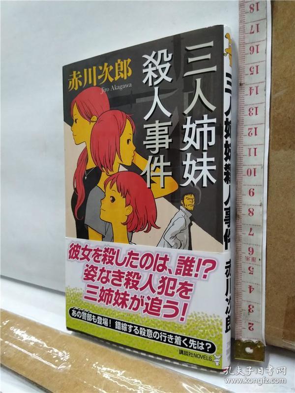 赤川次郎    三姐妹杀人事件           64开单页双排讲谈社文库小说       日文原版