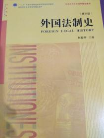 外国法制史(第六版)