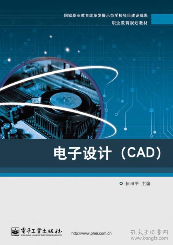 电子设计(CAD)