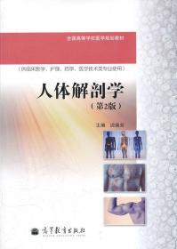 人体解剖学(第2版)
