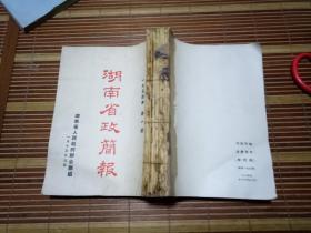 湖南省政简报(1954年第1、2、3.4合刊、5、6、7、8、9、10、12期)