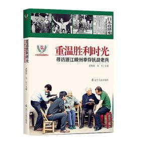 重温胜利时光:寻访浙江嵊州幸存抗战老兵