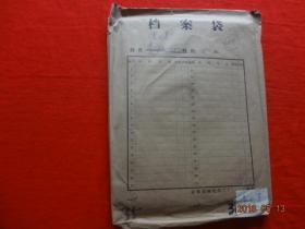 个人档案(李某原始档案资料 序号-56)