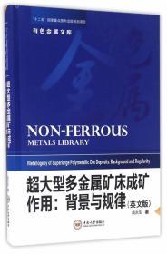 超大型多金属矿床成矿作用--背景与规律(英文版)(精)/有色金属文库