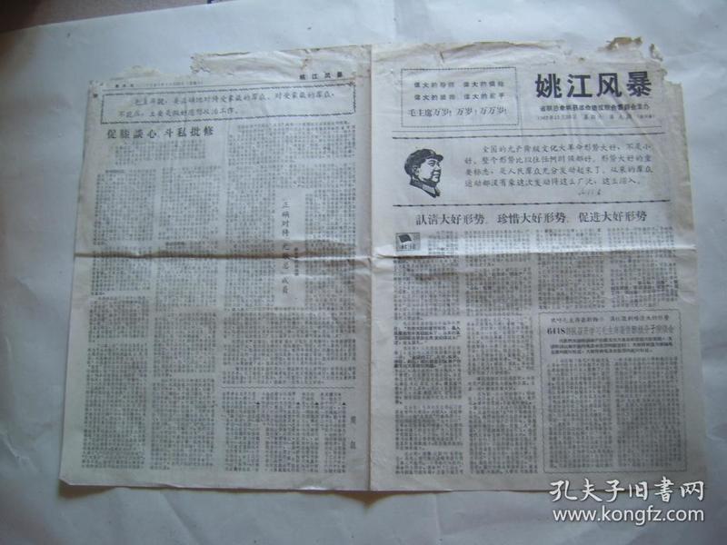 姚江风暴 第九期 1967.11.25