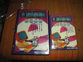 e族秘语 超酷手册(书+光盘)
