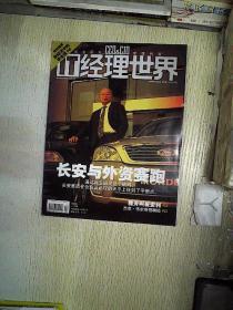 IT经理世界 2005 5