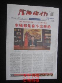 【报纸】信阳晚报 2018年1月1日【国家主席习近平发表2018年新年贺词】【元旦】
