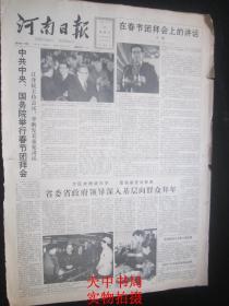 【报纸】河南日报 1991年2月17日【中共中央、国务院举行春节团拜会】【在春节团拜会上的讲话】