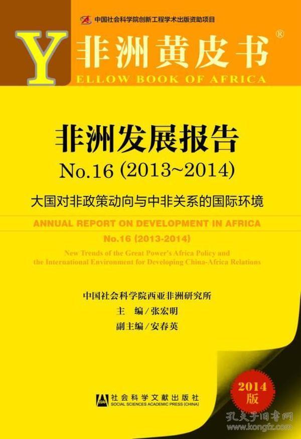 非洲黄皮书·非洲发展报告No.16(2013-2014):大国对非政策动向与中非关系的国际环境(2014版)