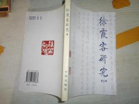 徐霞客研究 第5辑
