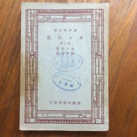 新中学文库 易卜生集 第二册