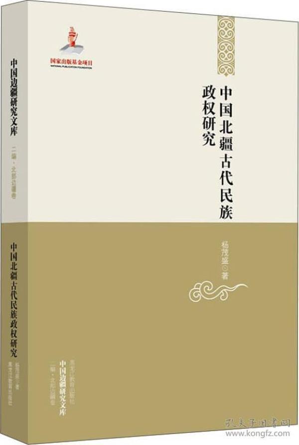 中国北疆古代民族政权研究