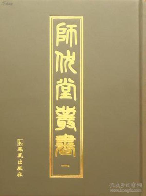 [现款]师伏堂丛书(全25册)