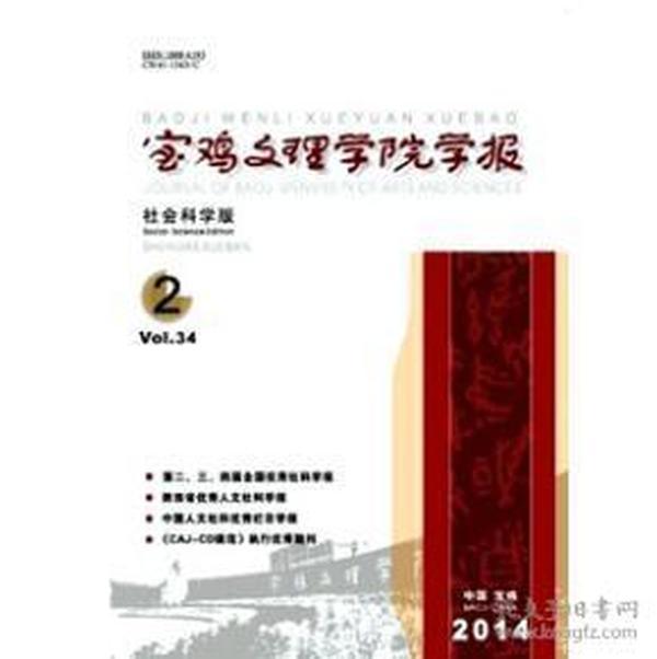 宝鸡文理学院学报 社会科学版 2013年第5、6期;2014年第1、2、5、6期;2015年第4期
