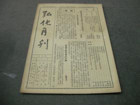 民国三十七年印光大师永久纪念会编印杨欣莲编辑发行《弘化月刊---101期》