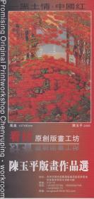 黑土情.中国红——陈玉平版画作品选