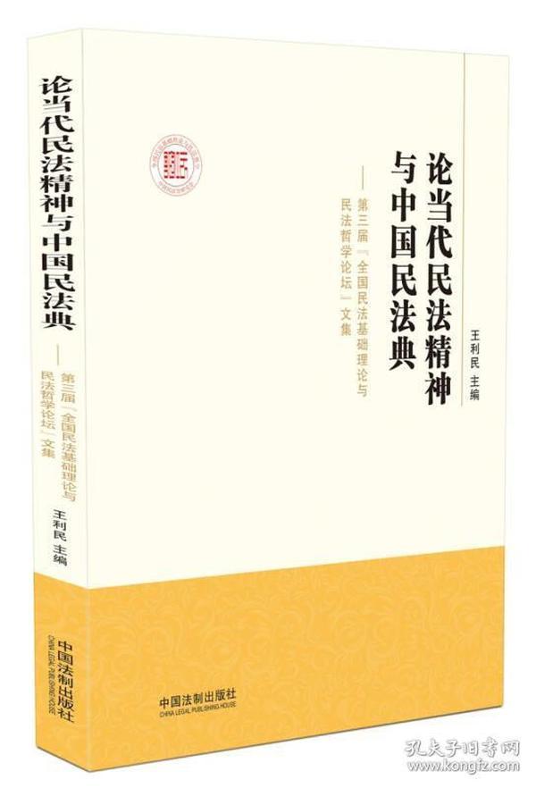论当代民法精神与中国民法典