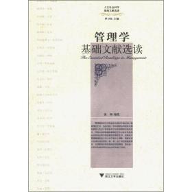 管理学基础文献选读:人文社会科学基础选读丛书