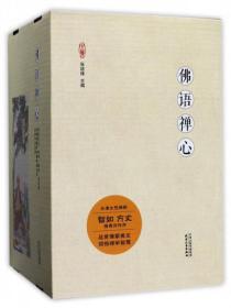 佛语禅心-(全6册)