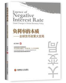 负利率的本质 全球货币政策大变局