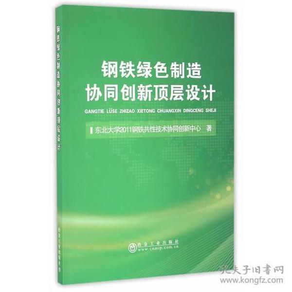 9787502473310钢铁绿色制造协同创新顶层设计
