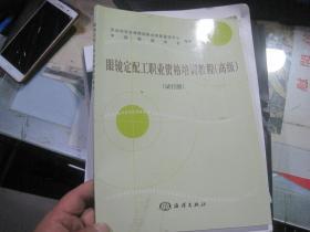 眼镜定配工职业资格培训教程(高级)(试行版)