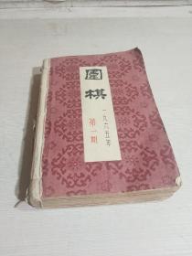 围棋.1965.1-12期缺第3,11期,十本合订在一起