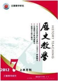 历史教学 2012年第7期上半月刊、下半月刊