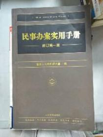 (正版现货~)民事办案实用手册(修订第1版) 9787510909481