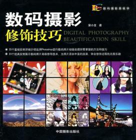 正版送书签le~数码摄影修饰技巧 9787802362178 安小龙