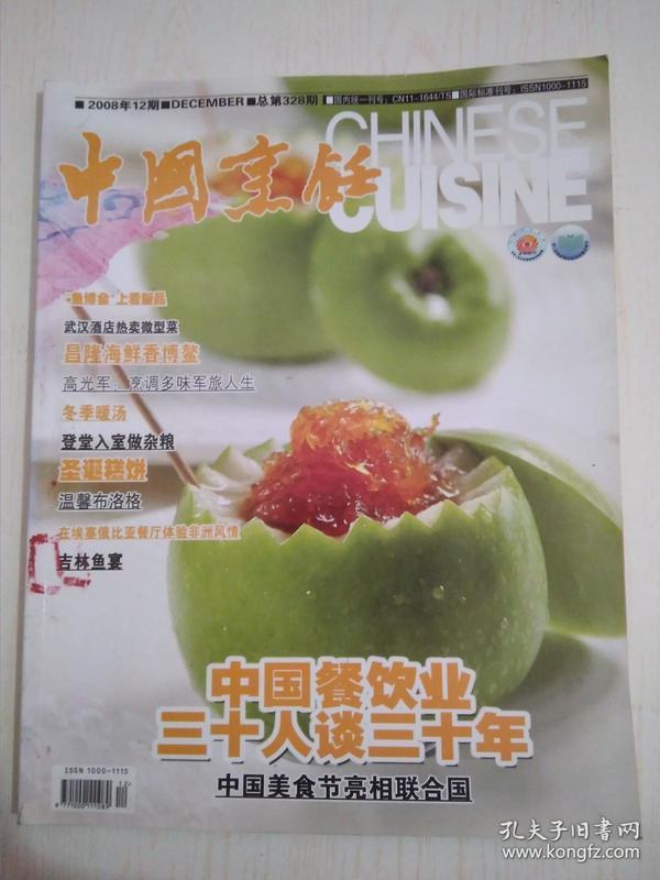 中国烹饪2008-12(328)
