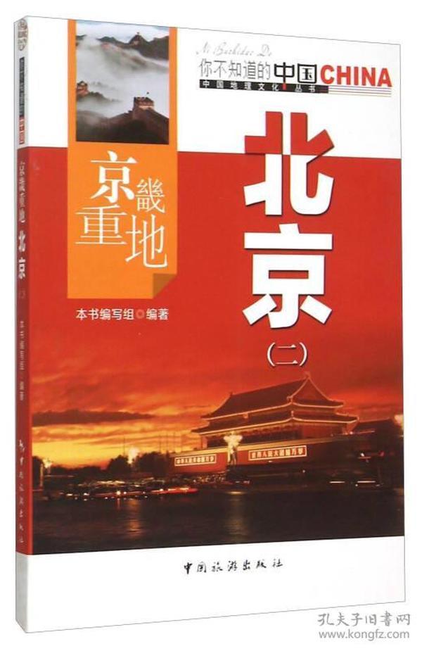 中国地理文化丛书:京畿重地-北京(二)
