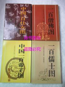 一百儒士图、一百僧佛图、中国一百帝王图、中国一百仕女图 4册合售——卢禺光(延光)绘画