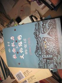 乡村社会权力和文化结构的变迁:1903~1953   张鸣先生签赠本
