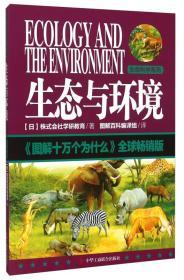 生命科学系列:生态与环境