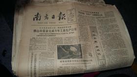 南方日报1981