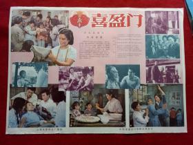 怀旧收藏八十年代电影海报2开《喜盈门》上海电影制片厂