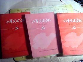 山东党史资料1983年2.5.6期(2有水迹不影响阅读)