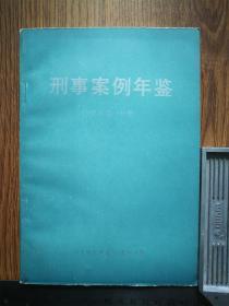 刑事案例年鉴 (1992年卷一分册)