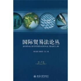国际贸易法论丛(第3卷)