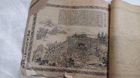 宣统二年 神州日报 附送版画,漫画,风景画-----线装62张